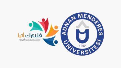 جامعة عدنان مندرس