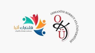 جامعة العثمانية