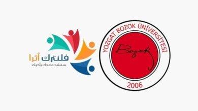 جامعة يوزغات بوزوك