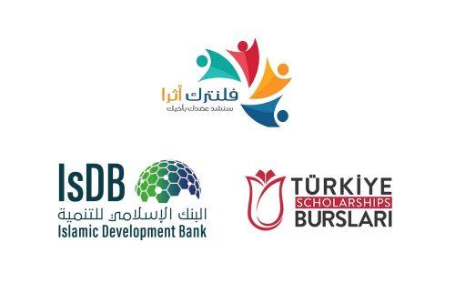 منحة البنك الاسلامي للتنمية - isdb bur