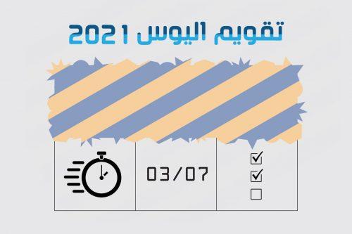 تقويم اليوس 2021 1