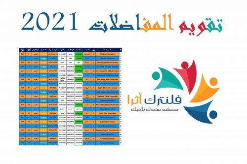 تقويم المفاضلات 2021