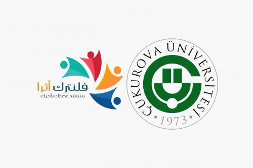 Çukurova Üniversitesi 2