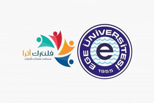 Ege Üniversitesi 2