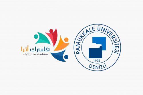 Pamukkale Üniversitesi 2