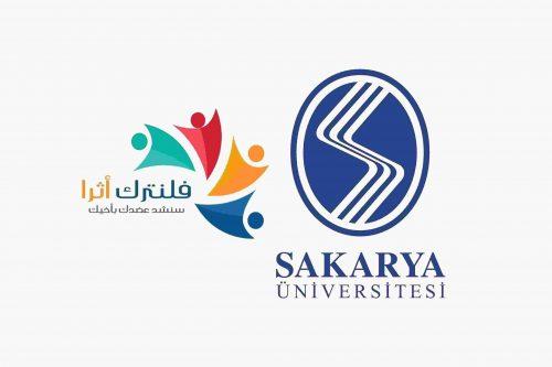 Sakarya Üniversitesi 2