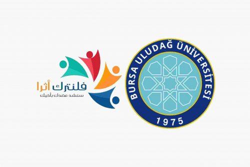 Uludağ Üniversitesi 2