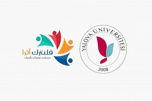 Yalova Üniversitesi 2